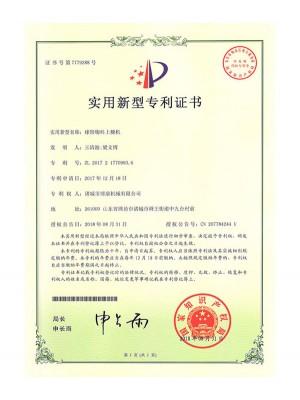 球形物料上糠机专利证书