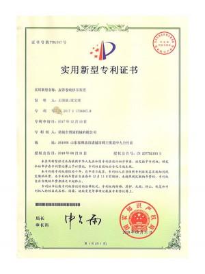 皮带卷收挤压装置专利证书