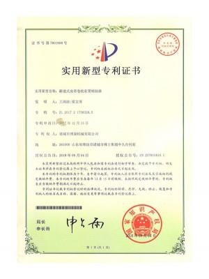 渐进式皮带卷收前置辅助器专利证书