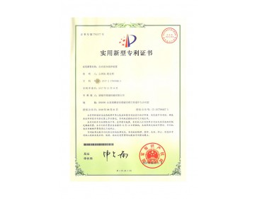 Patent certificate of automatic pulp mixing device